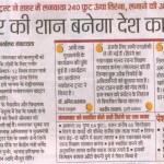 HIndustan-page-1-march-3